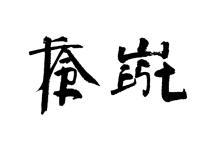 Xu Bing